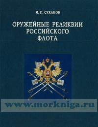 Оружейные реликвии Российского флота. Из коллекции Центрального военно-морского музея