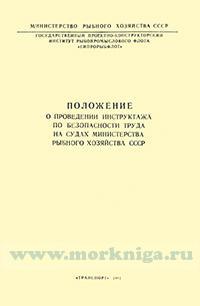 Положение о проведении инструктажа по безопасности труда на судах Министерства рыбного хозяйства СССР