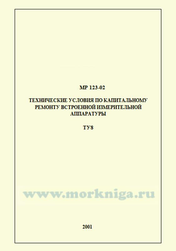 МР-123-02. Технические условия по капитальному ремонту встроенной измерительной аппаратуры. ТУ8