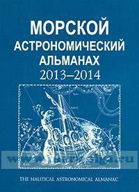 Морской астрономический альманах 2013-2014 гг.