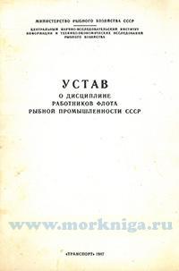 Устав о дисциплине работников флота рыбной промышленности СССР