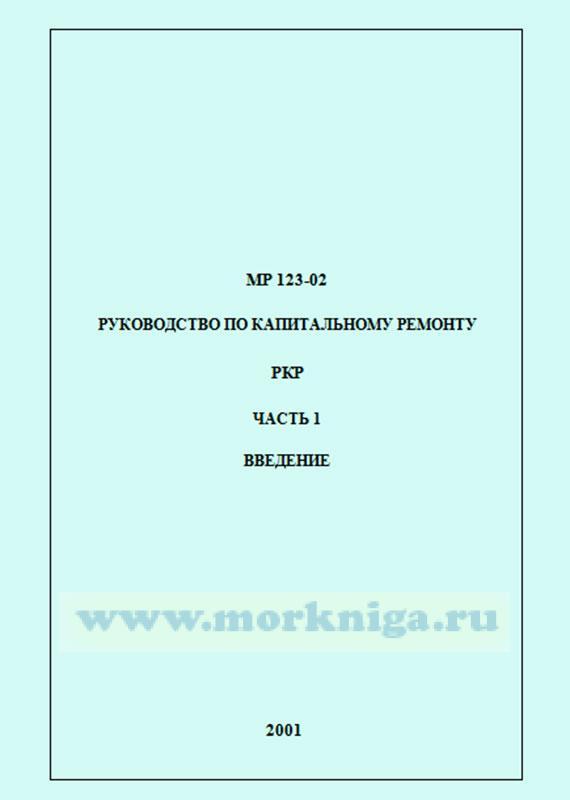 МР-123-02. Руководство по капитальному ремонту РКР. Часть 1. Введение