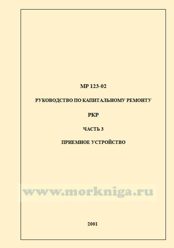 МР-123-02. Руководство по капитальному ремонту РКР. Часть 3. Приемное устройство
