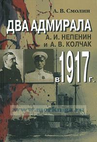 Два адмирала: А.И. Непенин и А.В. Колчак в 1917 г.