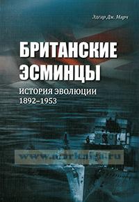 Британские эсминцы. История эволюции. 1892-1953. Часть 1