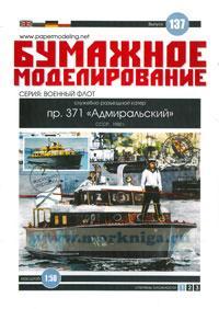 Служебно-разъездной катер пр. 371