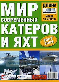 Мир современных катеров и яхт. Длина менее 10 метров. 2007-2008