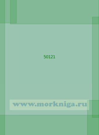 50121 Морская навигационная карта (Масштаб 1:2 000 000)