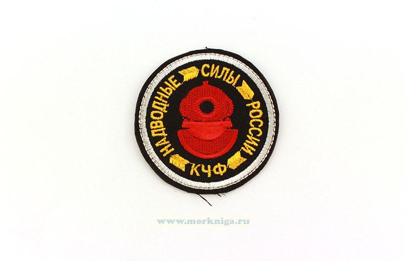 Нарукавный знак (шеврон, нашивка) Надводные силы России КЧФ