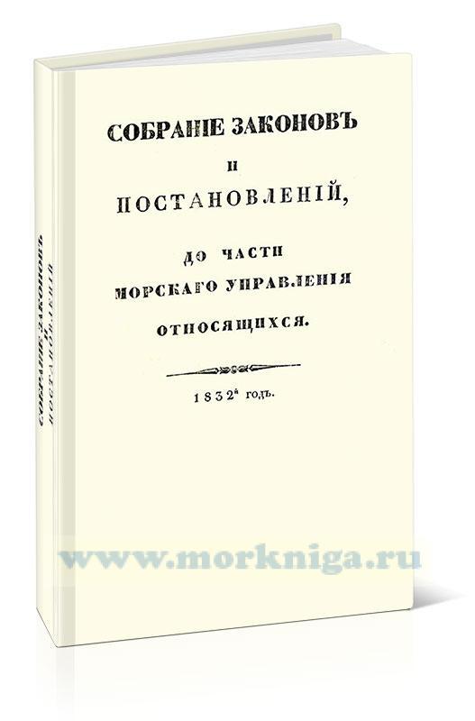 Собрание законов и постановлений, до части морского управления относящихся 1832 г. (Книжка I-III )