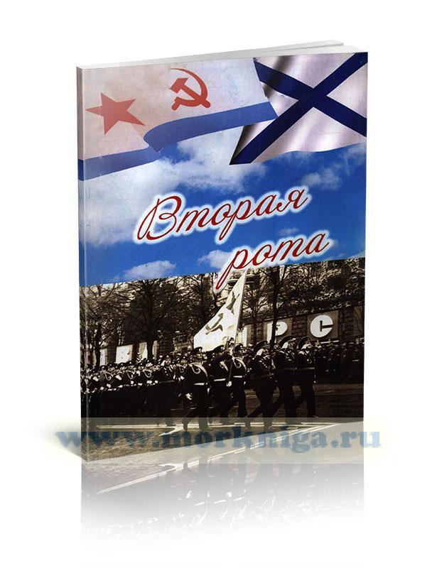 Вторая рота (Киевское высшее военно-морское политическое училище)