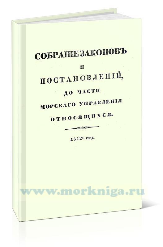 Собрание законов и постановлений, до части морского управления относящихся 1842 г. (Книжка I-III )