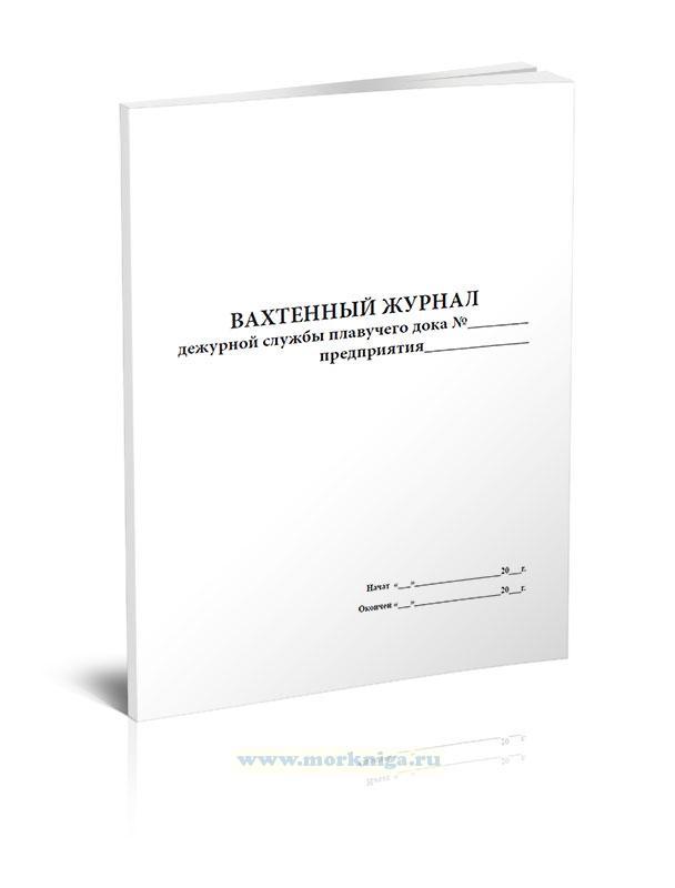 Вахтенный журнал дежурной службы плавучего дока