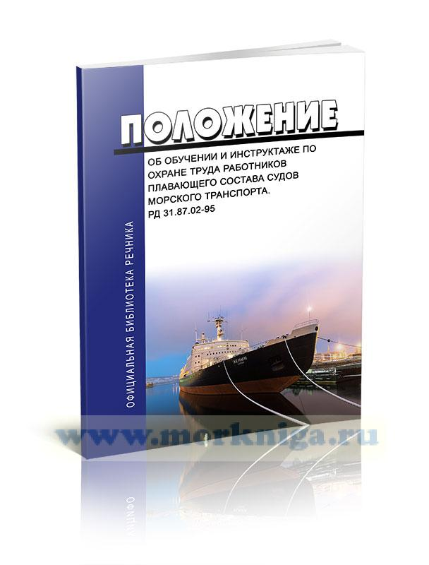 РД 31.87.02-95. Положение об обучении и инструктаже по охране труда работников плавающего состава судов морского транспорта (Извещение по охране труда N 7-95)