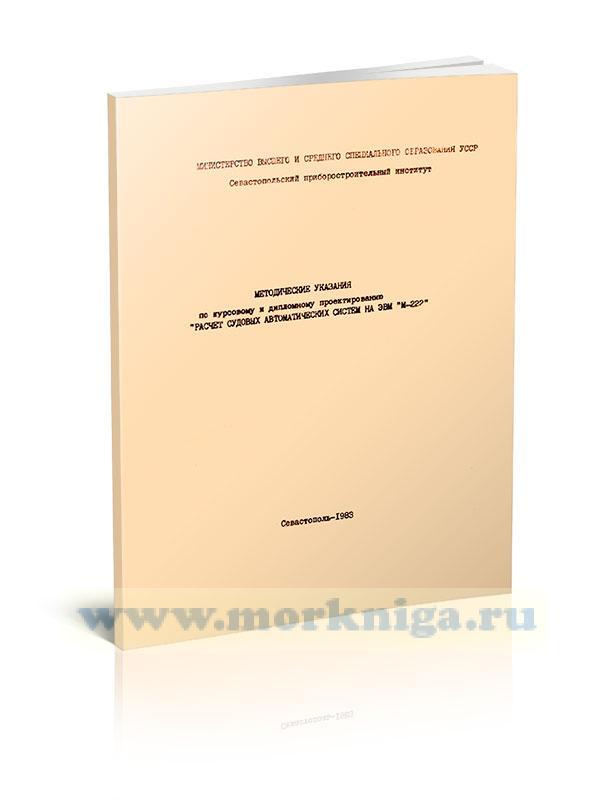 Методические указания по курсовому и дипломному проектированию
