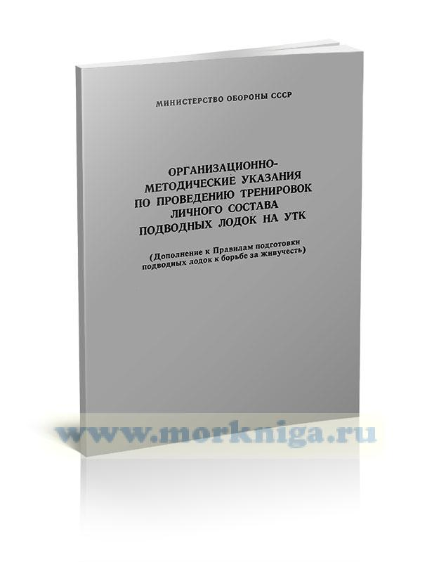 Организационно-методические указания по проведению тренировок личного состава подводных лодок на УТК