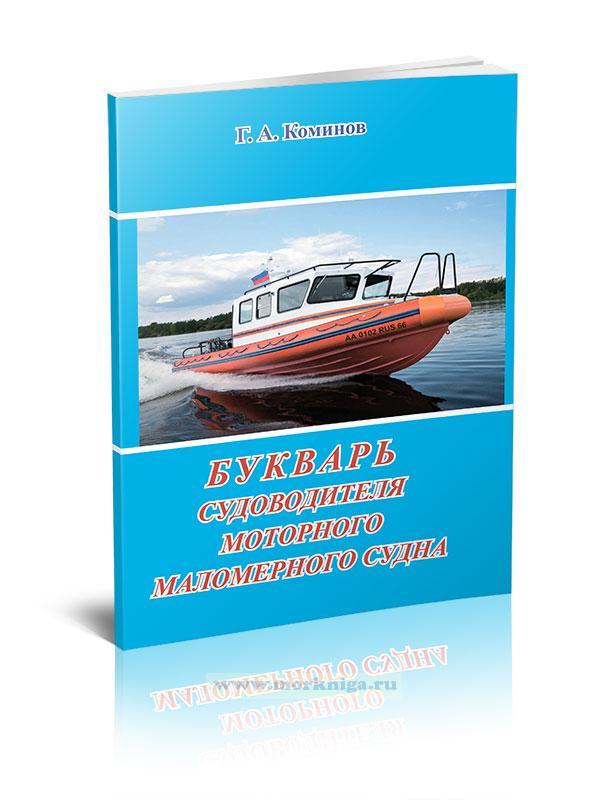 Букварь судоводителя моторного маломерного судна