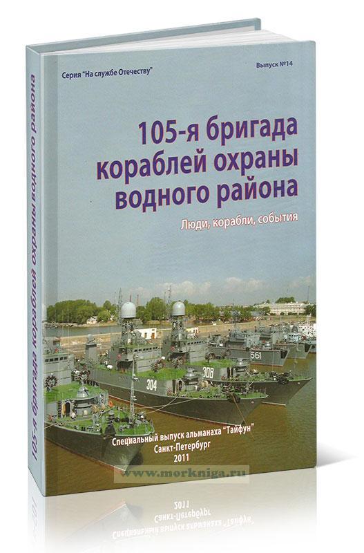105-я бригада кораблей охраны водного района. Люди, корабли, события