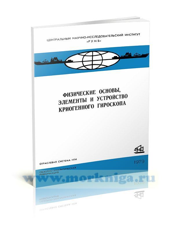 Физические основы, элементы и устройство криогенного гироскопа