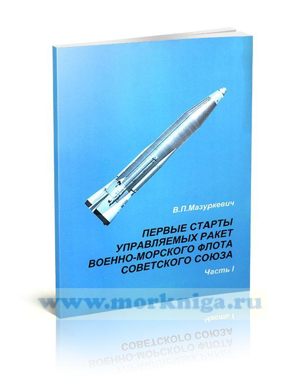 Первые старты управляемых ракет Военно-Морского Флота Советского Союза. Часть 1