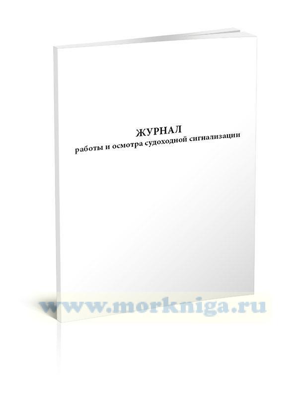 Журнал работы и осмотра судоходной сигнализации