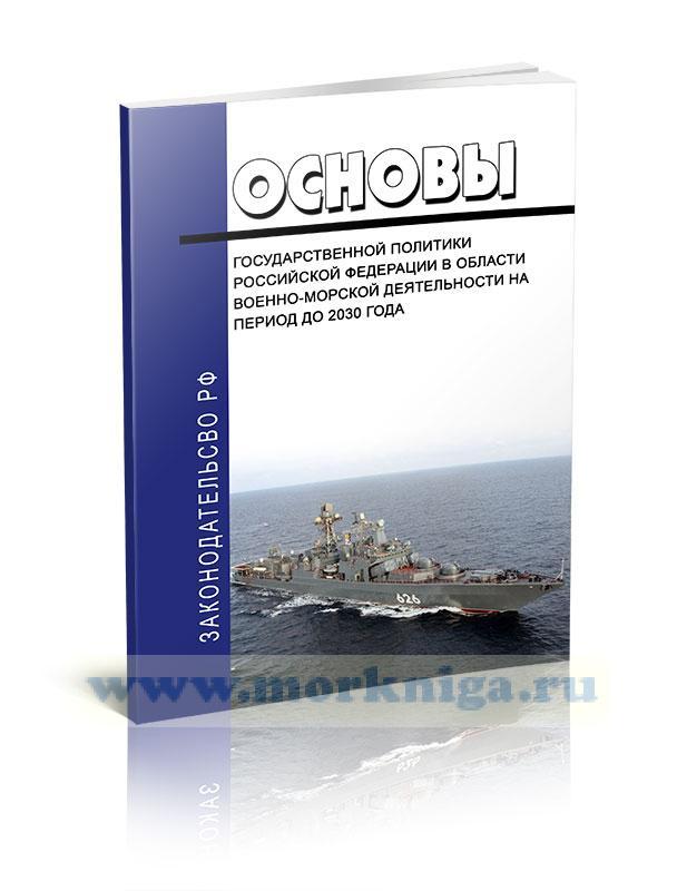 Основы государственной политики Российской Федерации в области военно-морской деятельности на период до 2030 года 2020 год. Последняя редакция