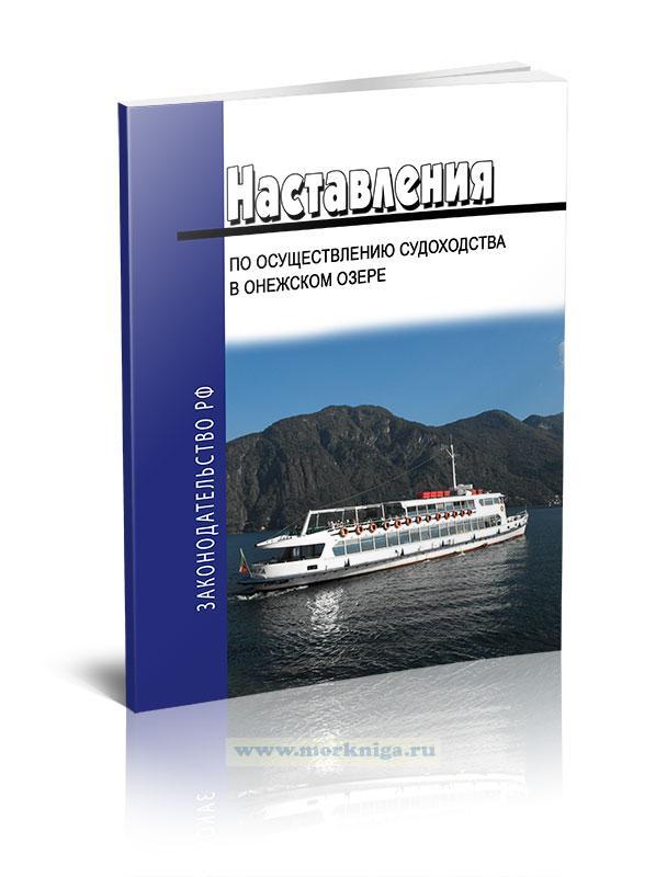 Наставления по осуществлению судоходства в Онежском озере
