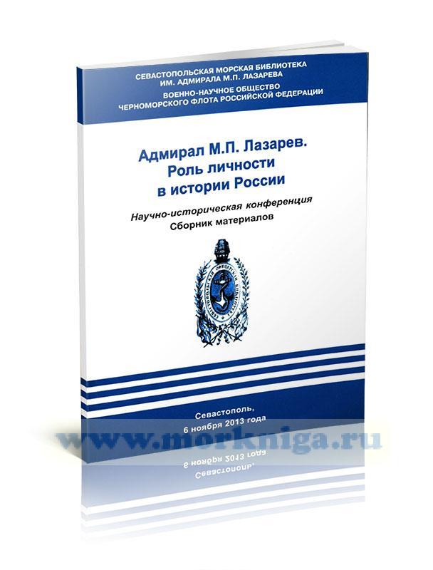 Адмирал М.П. Лазарев. Роль личности в истории России. Научно-историческая конференция