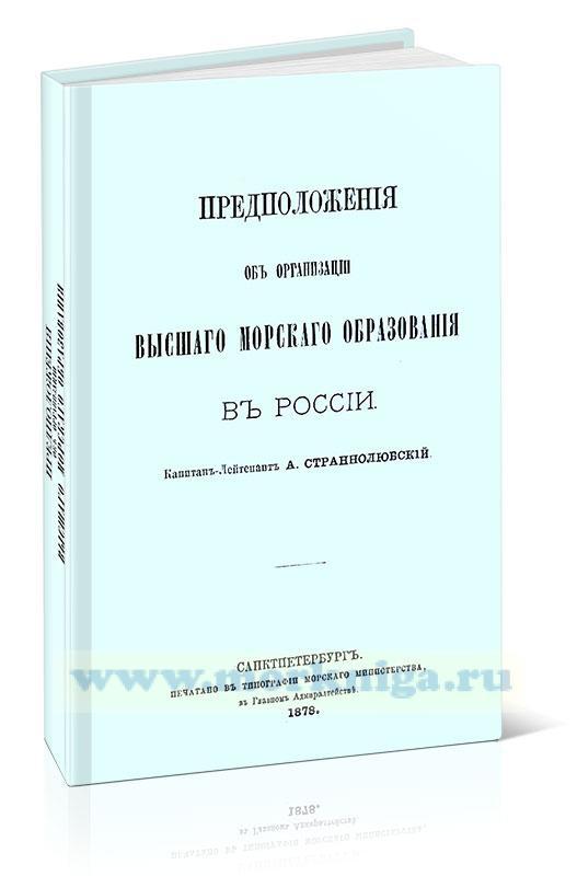 Предложения об организации высшего морского образования в России
