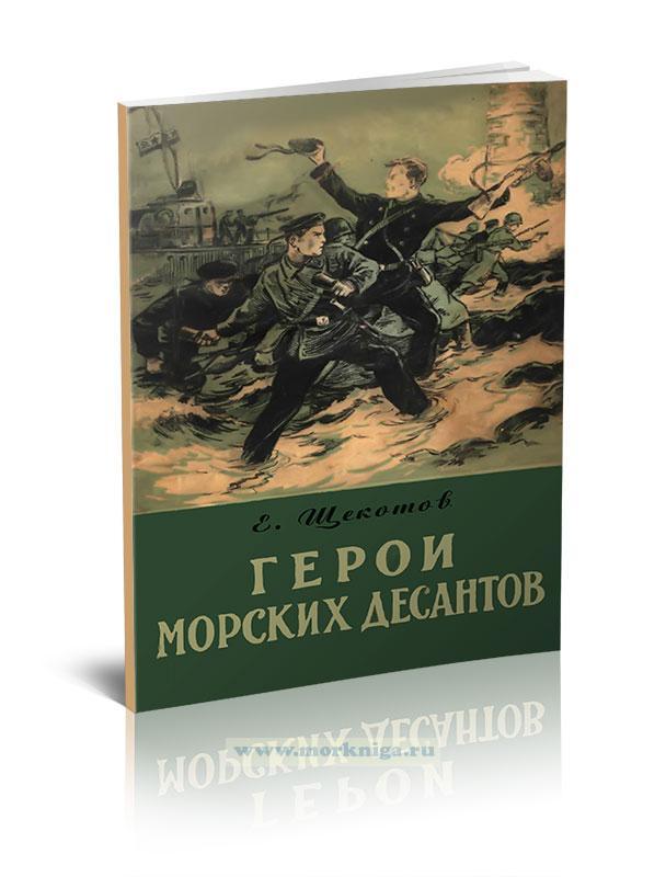 Герои морских десантов