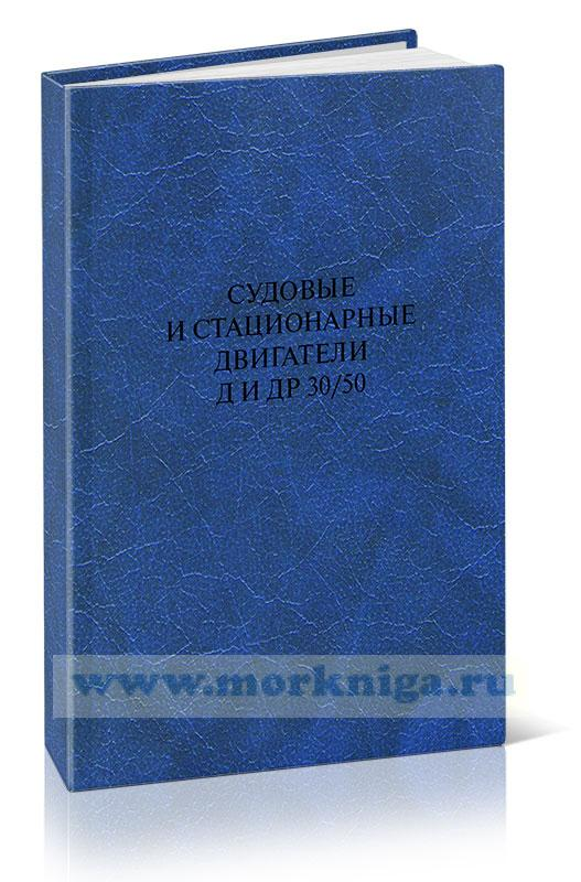 Судовые и стационарные двигатели Д и ДР 30/50