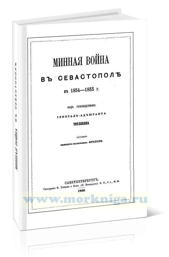 Минная война в Севастополе в 1854-1855 гг.
