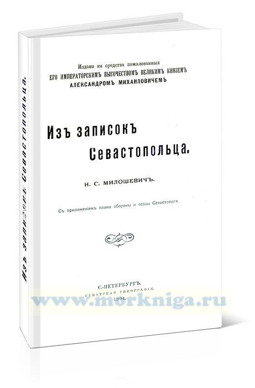 Из записок Севастопольца: С приложением плана обороны и осады Севастополя