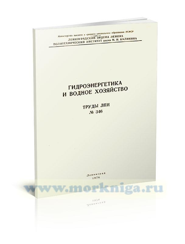 Гидроэнергетика и водное хозяйство. Труды ЛПИ №346