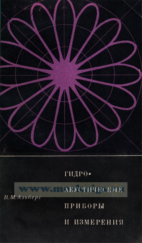 Гидроакустические приборы и измерения