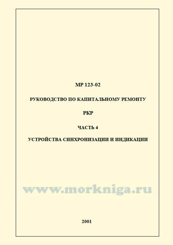 МР-123-02. Руководство по капитальному ремонту РКР. Част 4. Устройства синхронизации и индикации