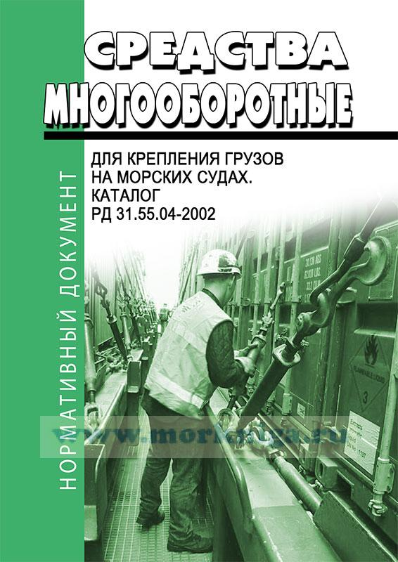 РД 31.55.04-2002 Средства многооборотные для крепления грузов на морских судах. Каталог