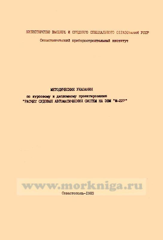 """Методические указания по курсовому и дипломному проектированию """"Расчет судовых автоматических систем на ЭВМ """"М22"""""""