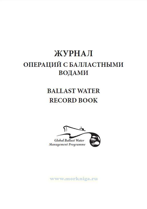Журнал операций с балластными водами. Ballast water record book