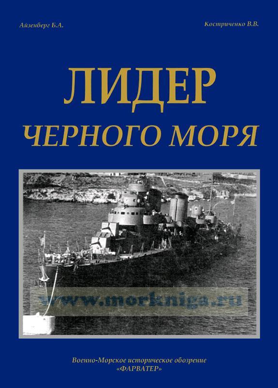 Лидер Черного моря