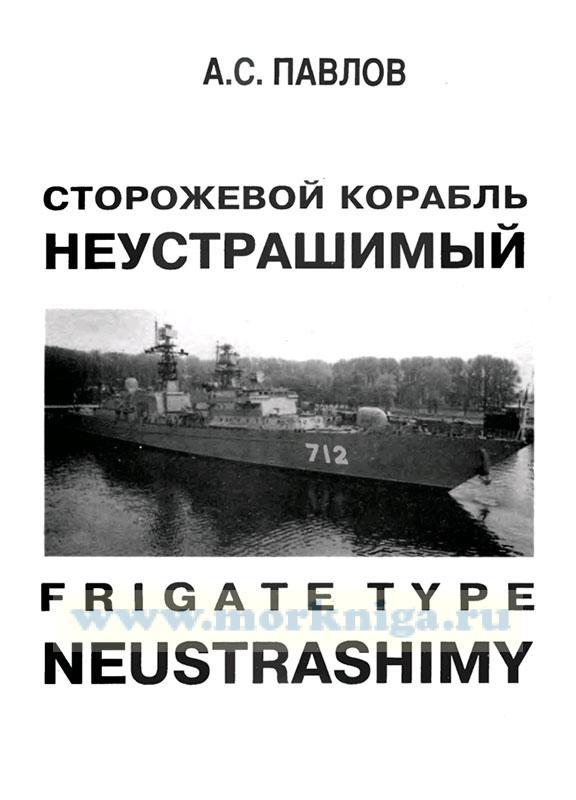"""Сторожевой корабль """"Неустрашимый"""""""