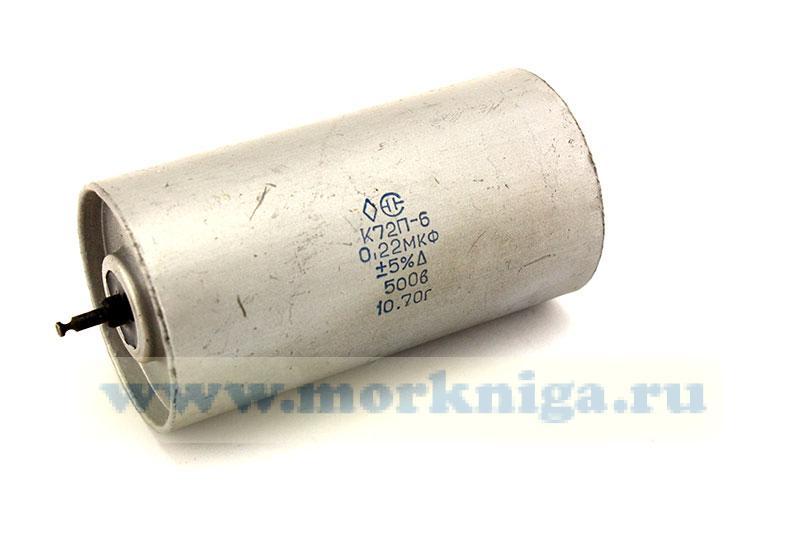 Конденсатор К72П-6 0,22мкФ 5% 500В