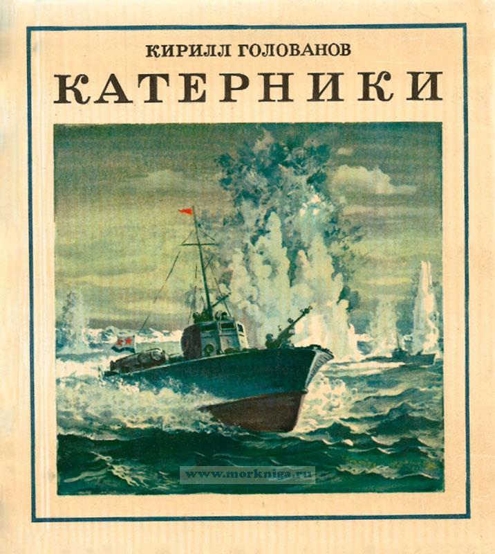 Катерники. Хроника боевого пути одного североморского торпедного катера