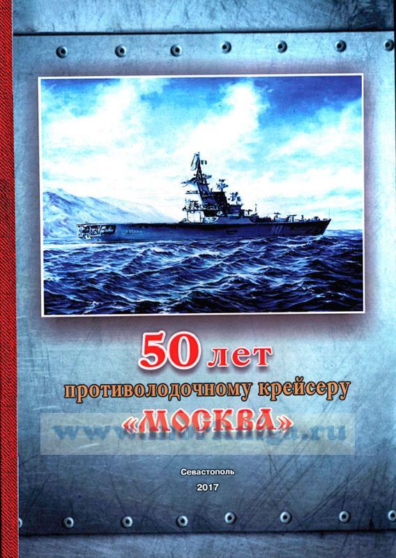 """50 лет противолодочному крейсеру """"Москва"""". Рассказы сослужицев"""