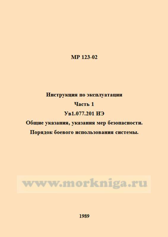 МР-123-02. Инструкция по эксплуатации. Часть 1. Ув01.077.201 ИЭ