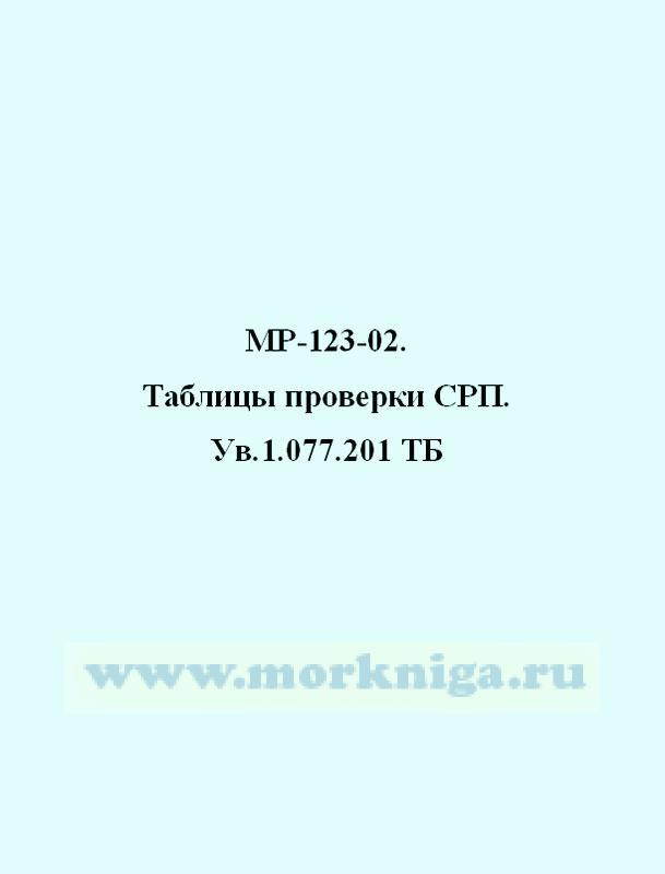 МР-123-02. Таблицы проверки СРП. Ув.1.077.201 ТБ