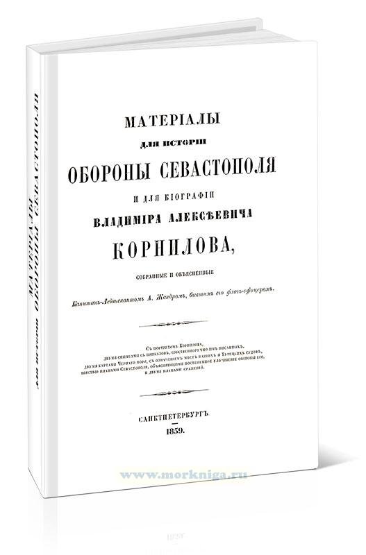 Материалы для истории обороны Севастополя и для биографии В.А. Корнилова