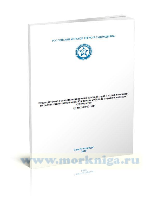 Руководство по освидетельствованию условий труда и отдыха моряков в морском судоходстве на добровольной основе. НД № 2-080101-016