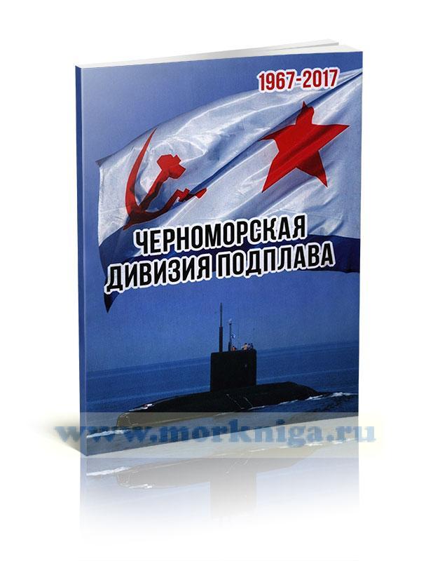 Черноморская дивизия подплава. К 50-летию - 30 марта 2017 года - образования 14-й дивизии подводных лодок Черноморского флота