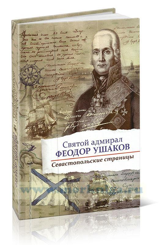 Святой адмирал Феодор Ушаков. Севастопольские страницы